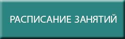 КНОПКА (2)