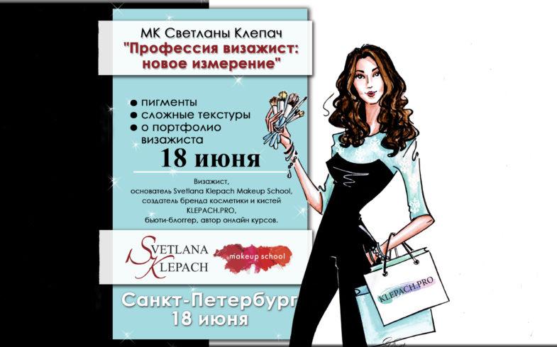 Мастер-класс Светланы Клепач в Санкт — Петербурге