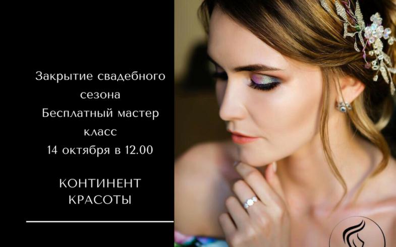 Бесплатный мастер-класс «Закрытие свадебного сезона 2017»