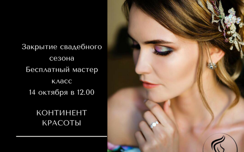 """Бесплатный мастер-класс """"Закрытие свадебного сезона 2017"""""""