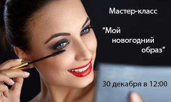 """Мастер-класс """"Мой новогодний образ"""""""