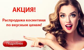 Распродажа косметики
